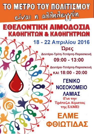 aimodosia-elme-fthiotidas