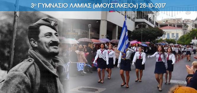 3ο Γυμνάσιο Λαμίας. Παρέλαση 28ης Οκτωβρίου 2017 (φωτ. & βίντεο)