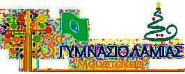 """3ο Γυμνάσιο Λαμίας """"Μουστάκειο"""" – Ιστοσελίδα"""