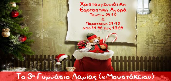 Χριστουγεννιάτικο bazaar 2018
