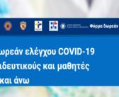 Δωρεάν έλεγχος COVID-19 για εκπαιδευτικούς και μαθητές
