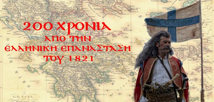 Σχολική γιορτή για τα 200 χρόνια από την Ελληνική Επανάσταση του 1821